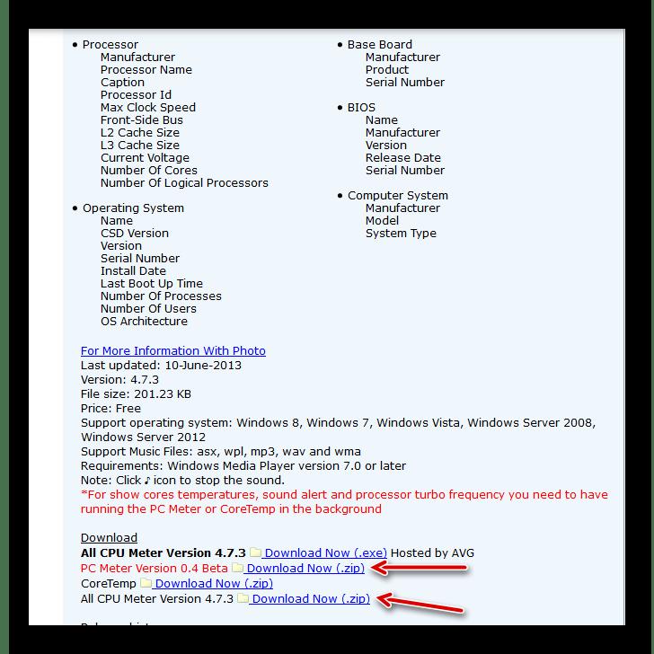 Ссылки на скачивание гаджета All CPU Meter и утилиты PC Meter для Windows 7 на официальном сайте