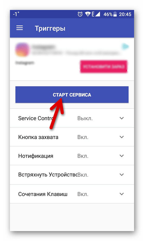 Старт приложения в Screenshot Capture
