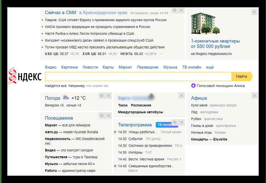 Стартовая Яндекс-страница в режиме редактирования