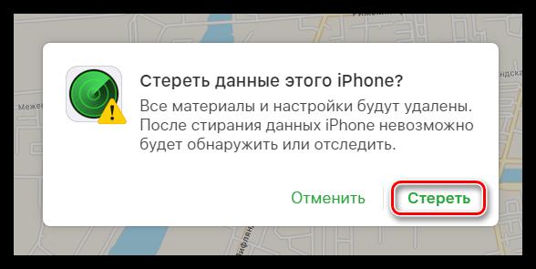 Стирание данных при поиске iPhone