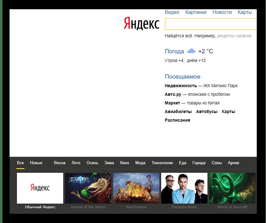 Строка предложенных тем для оформления стартовой страницы Яндекс
