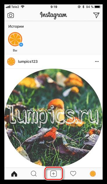 Центральная кнопка меню в приложении Instagram