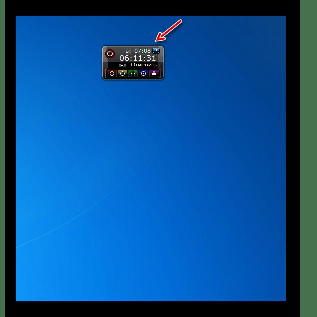Таймер обратного отсчета до наструпления события в гаджете AutoShutdown в Windows 7