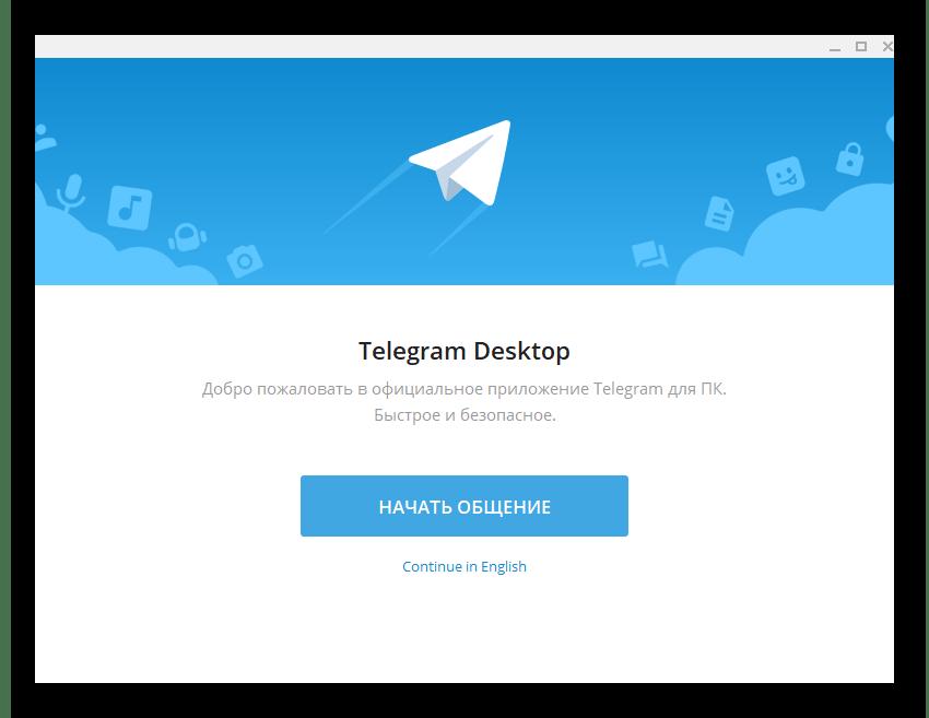 Telegram Desktop для Windows - автономный мессенджер