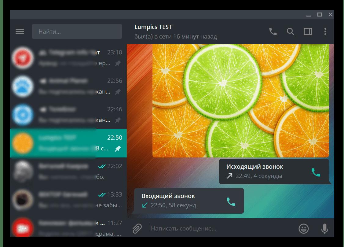 Telegram Desktop изменение масштаба интерфейса