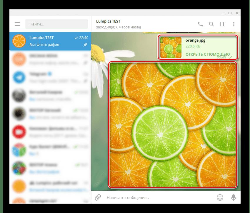 Telegram Desktop мгновенная передача файлов любого типа