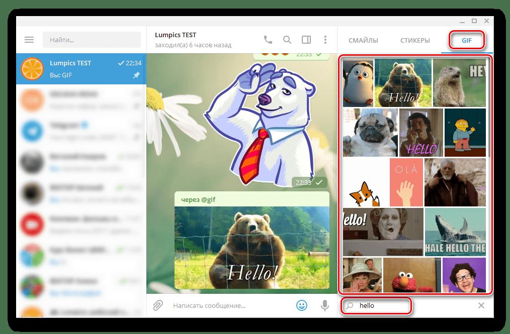 Telegram Desktop обмен Gif-изображениями из библиотеки