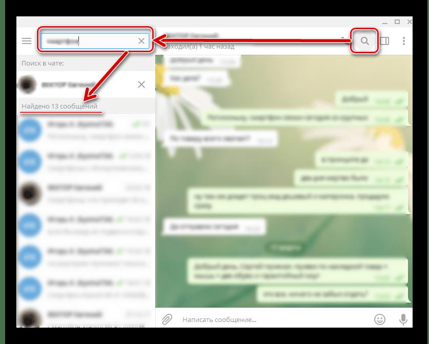 Telegram для Виндовс поиск в истории диалога