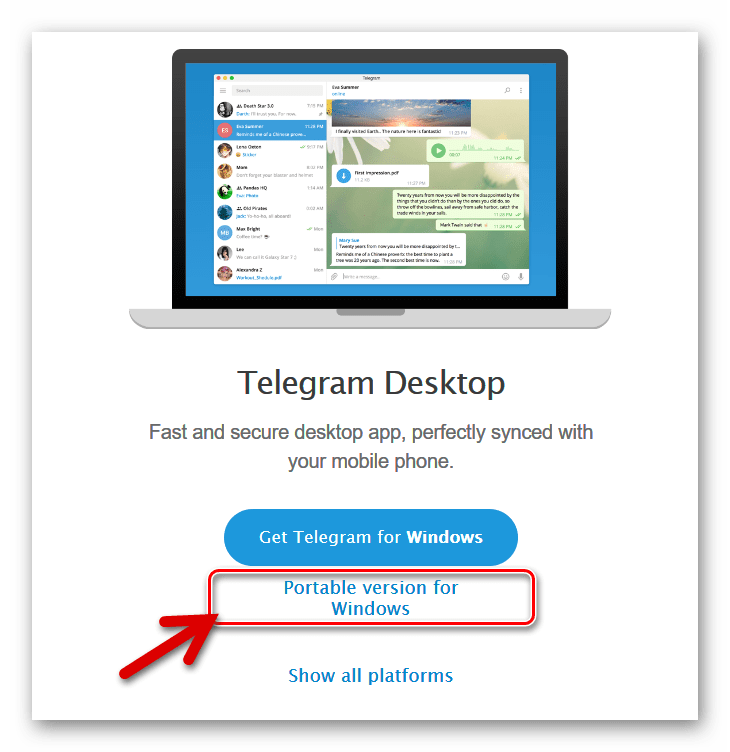 Telegram скачать портативную версию для Windows