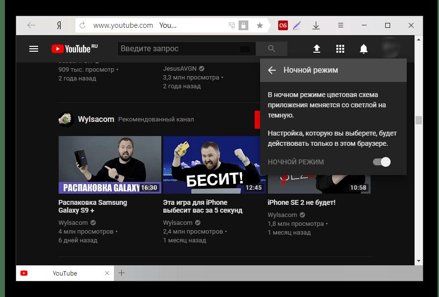 Темный режим на YouTube