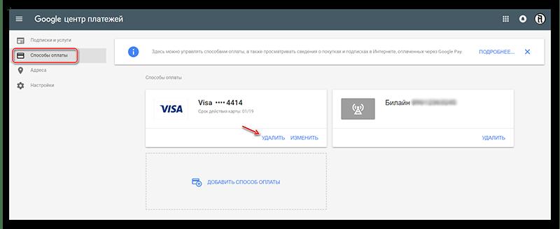 Центр платежей Google