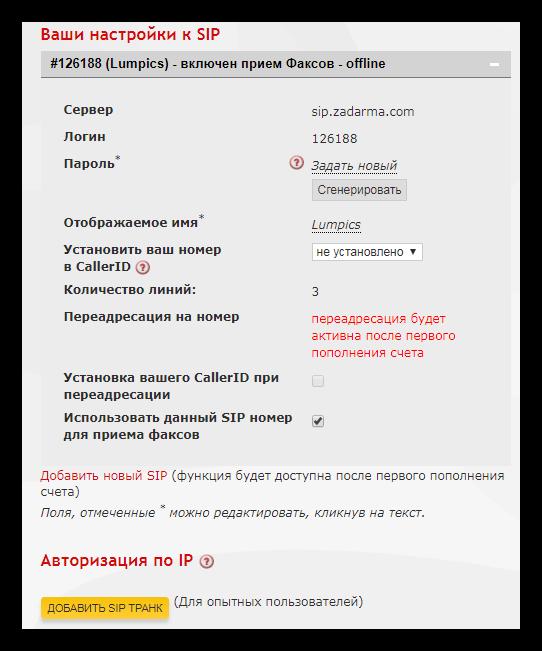 Учетные данные в личном кабинете сервиса Zadarma