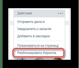 Удаление человека из ЧС на странице пользователя на сайте ВКонтакте
