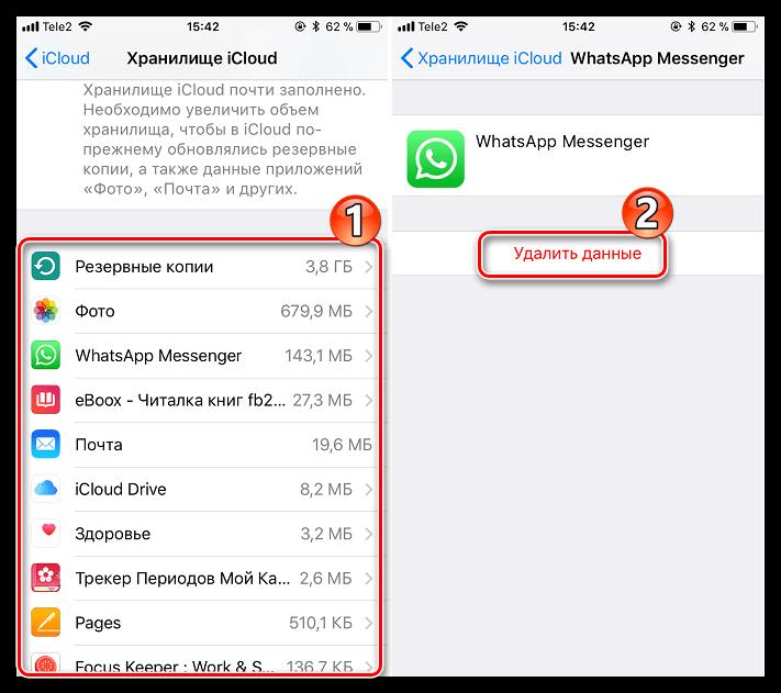 Удаление данных из iCloud на iPhone