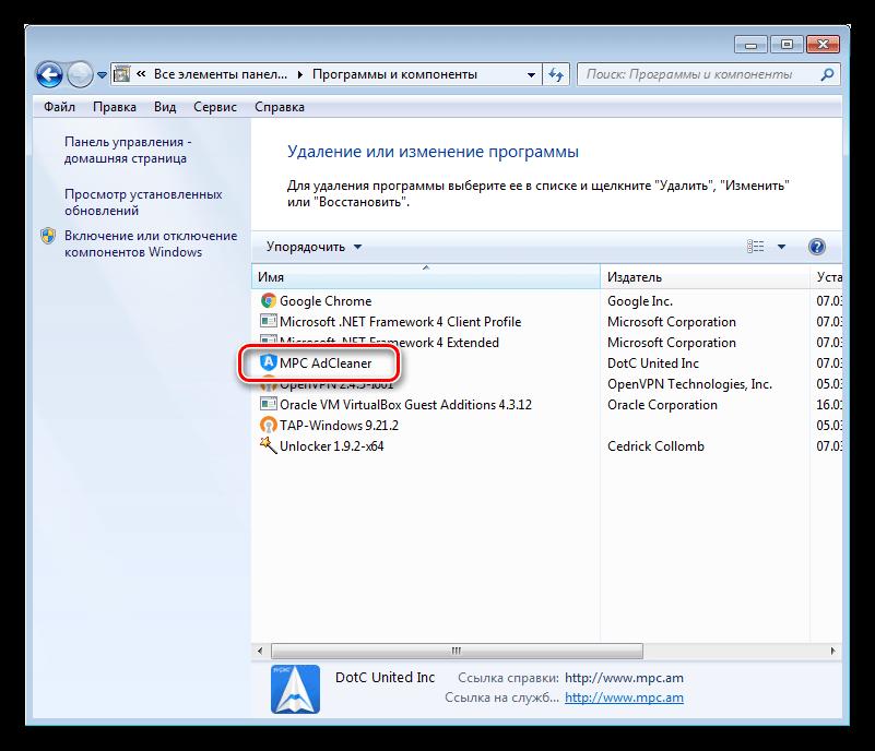 Удаление дополнительного модуля программы MPC Cleaner из Панели управления Windows 7