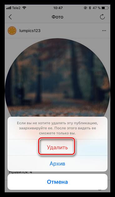 Удаление фото в приложении Instagram