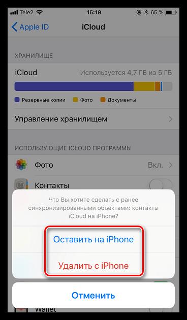 Удаление или сохранение информации из iCloud на iPhone