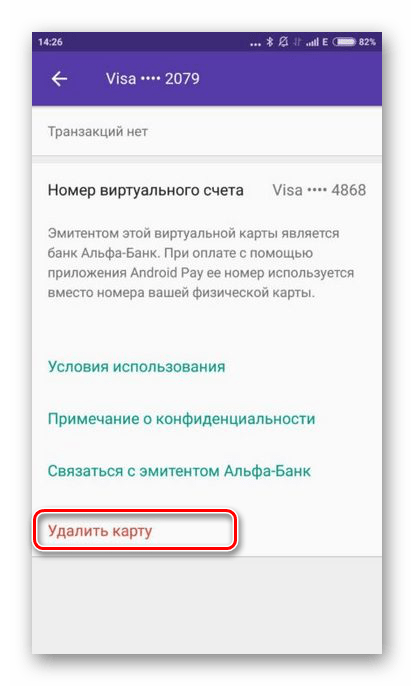 Удаление карты в Android-Pay