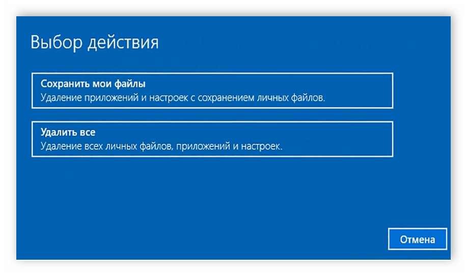 Удаление личных файлов Windows 10
