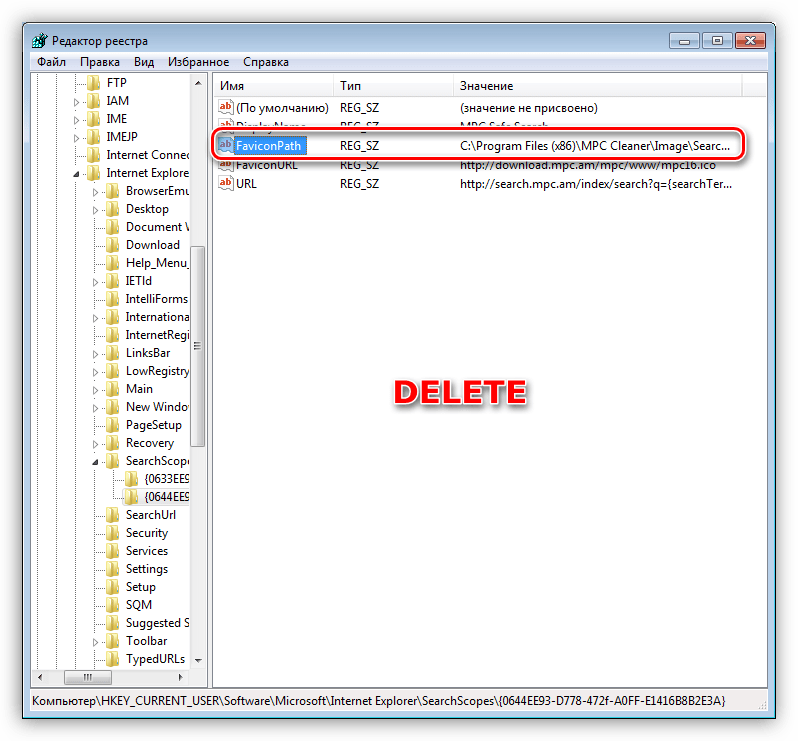 Удаление ненужного ключа из системного реестра в Windows 7