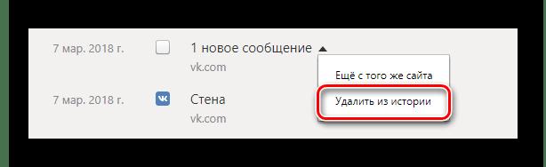Удаление одной записи из истории в Яндекс.Браузер
