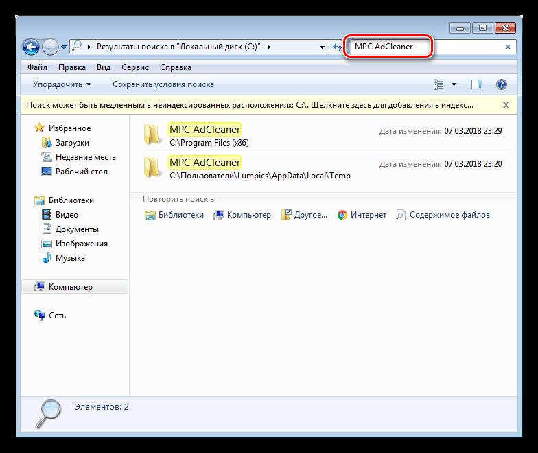 Удаление папок и файлов программы AdCleaner с компьютера