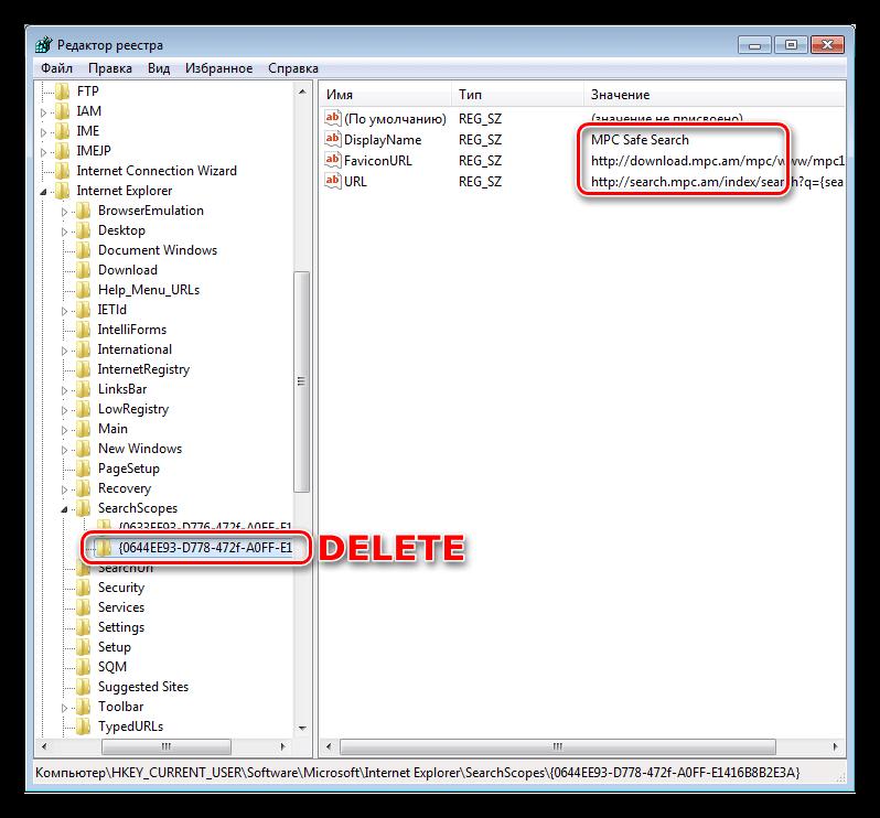 Удаление раздела в системном реестре Windows 7
