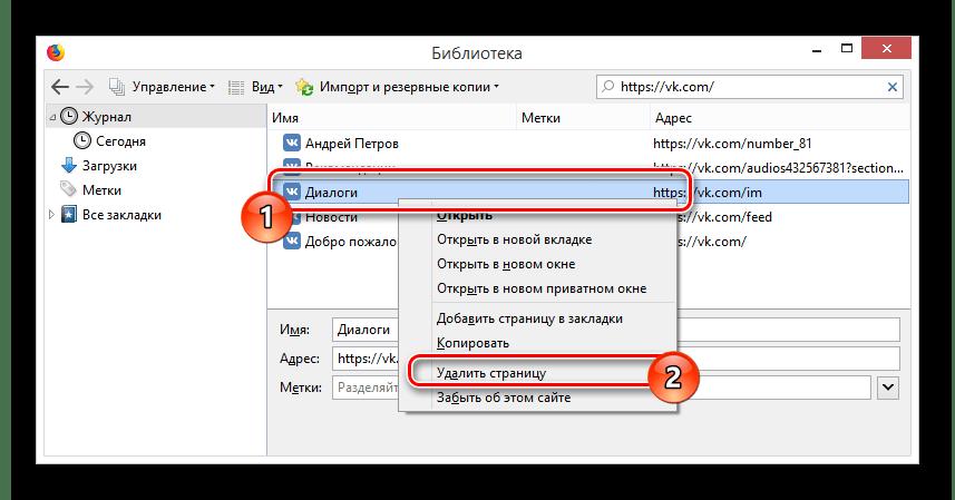 Удаление страницы через меню ПКМ в Mozilla Firefox