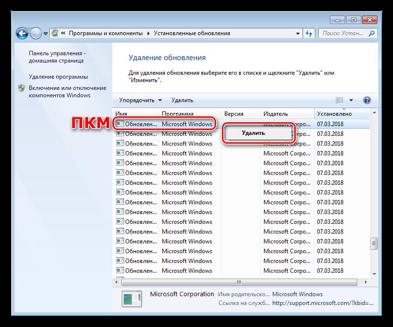Удаление установленного обновления в Windows 7