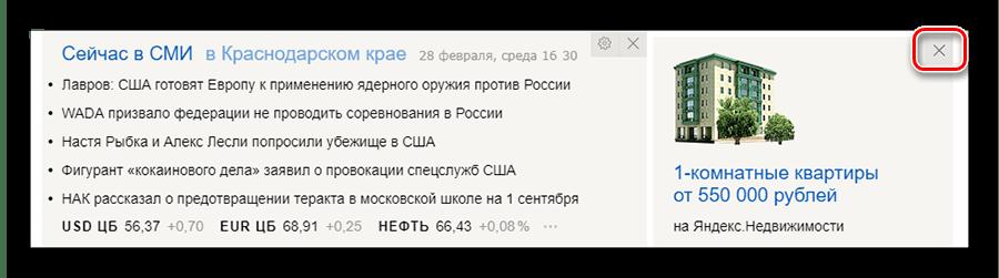 Удаление виджета со стартовой страницы Яндекса