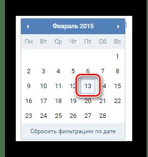 Указание конкретной даты в разделе Сообщения ВКонтакте