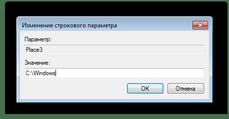 Указание пути к папкам в строчном параметре