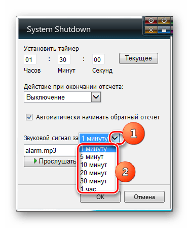 Указание времени подачи звукового сигнала в настройках гаджета System Shutdown в Windows 7
