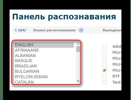 Определение языков исходного документа для распознавания текста в Free Online OCR
