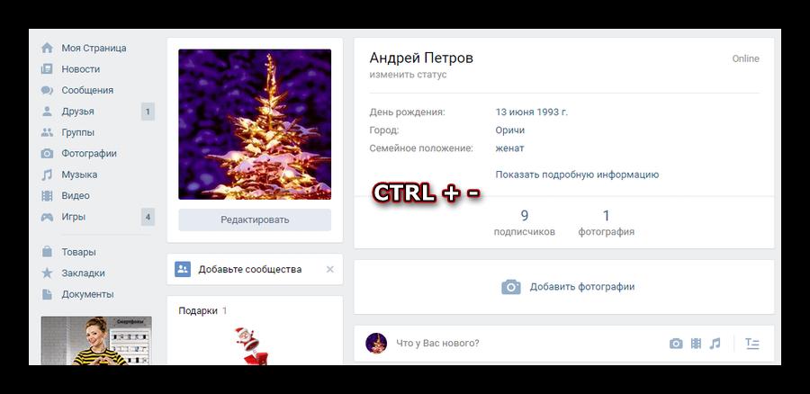 Уменьшение масштаба экрана ВКонтакте с помощью клавиатуры