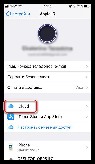 Управление работой iCloud на iPhone