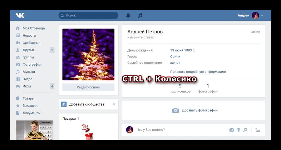 Уменьшение масштаба экрана ВКонтакте с помощью мышки