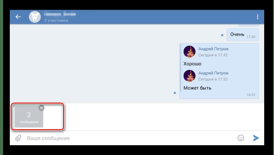 Успешно добавленные письма в диалоге в мобильном приложении ВКонтакте