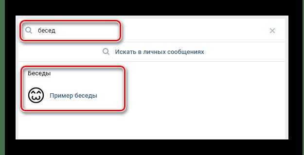 Успешно найденная беседа через поиск на сайте ВКонтакте