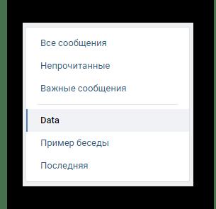 Успешно найденные первые беседы на сайте ВКонтакте