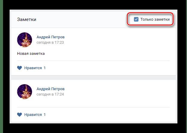 Успешно найденные заметки в разделе Закладки на сайте ВКонтакте