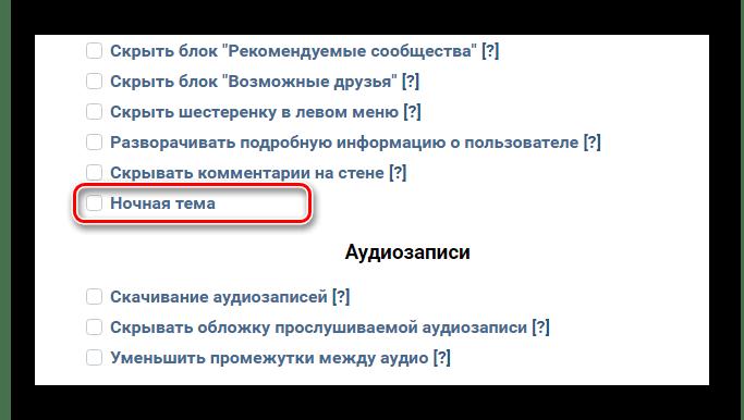 Успешно найденный пункт Ночная тема в настройках приложения VK Helper для ВКонтакте