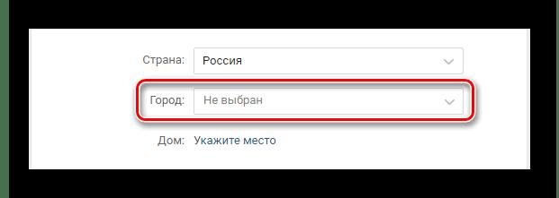 Успешно открытая строка Город в разделе Редактировать на сайте ВКонтакте