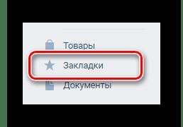 Успешно отображенный пункт Закладки в главном меню ВКонтакте