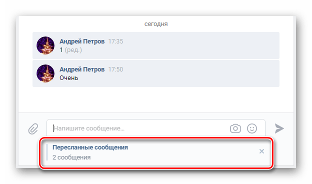 Успешно пересланные сообщения в разделе Сообщения на сайте ВКонтакте