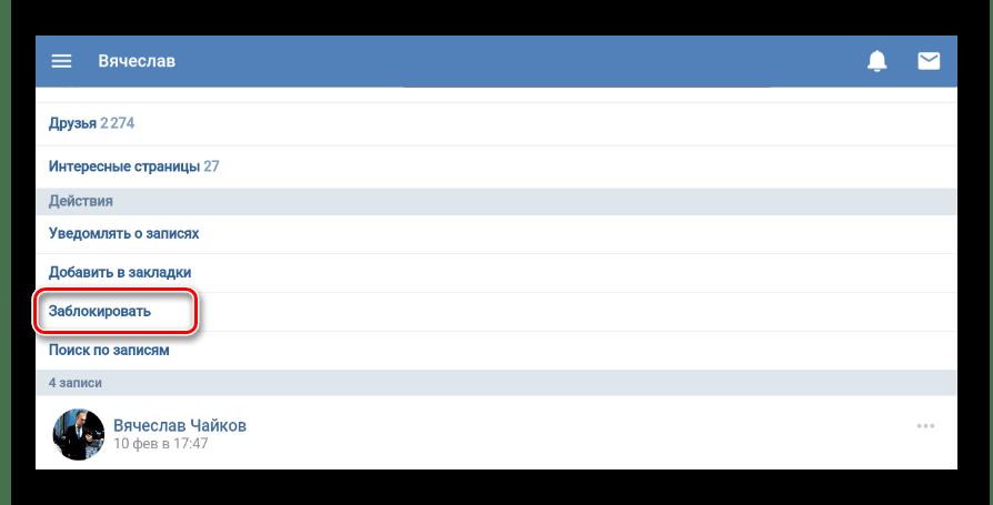 Успешно снятая блокировка пользователя на мобильном сайте ВКонтакте