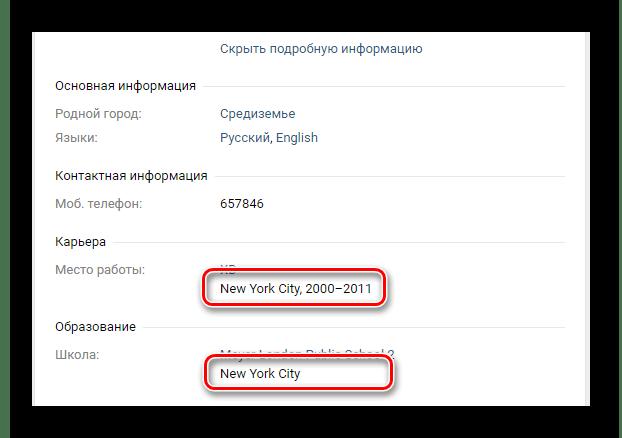 Успешно указанные дополнительные города на стене на сайте ВКонтакте