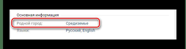 Успешно указанный родной город на стене профиля на сайте ВКонтакте