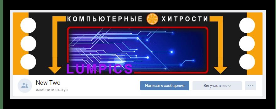 Успешно установленная обложка в группе на сайте ВКонтакте