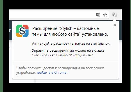 Успешно установленное расширение Stylish в браузере Google Chrome